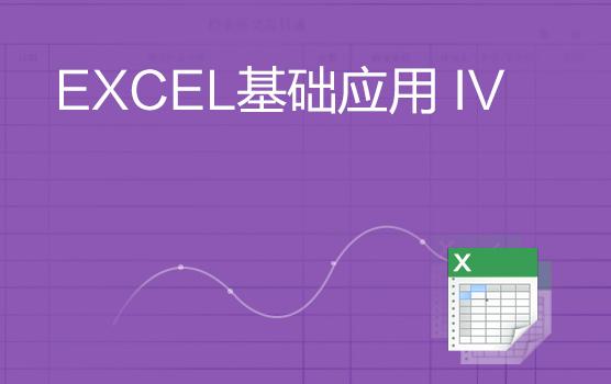 Excel基础应用 IV--多函数结合制作完美分析表