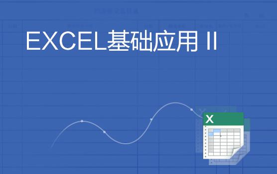 Excel基礎應用 II--IF函數讓你制作工資表更簡單