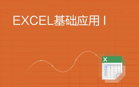 Excel基礎應用 I--財務常用報表單元格格式小技巧