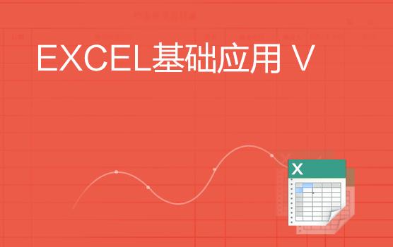 Excel基础应用 V--财务软件导出数据的后期处理