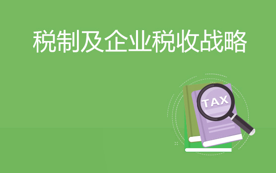 税制改革新动向与企业税务管理战略(广州站)