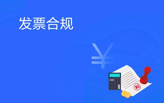 全面增值税新规下发票合规与管理实务分析(重庆)