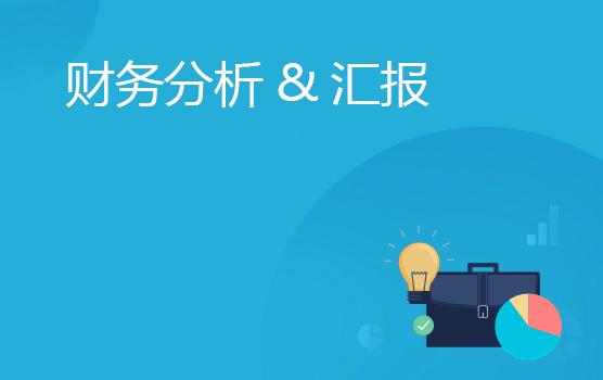 快速透析财务数据,有效汇报支持决策(北京站)