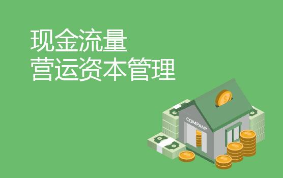 现金流的奥秘-现金流与运营资本管理(成都)