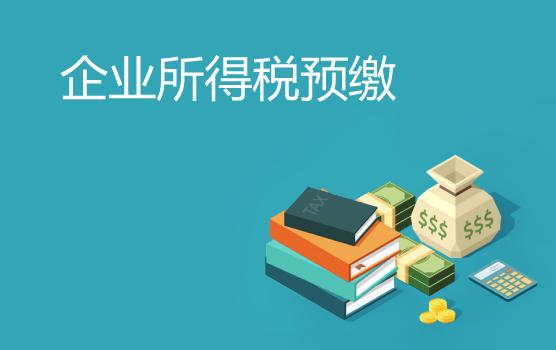 最新月(季)度企业所得税申报表填报指引 I