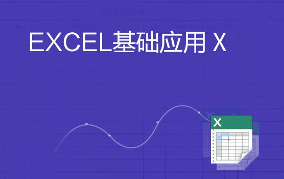 Excel基础应用 X --分分钟搞定绩效考核表