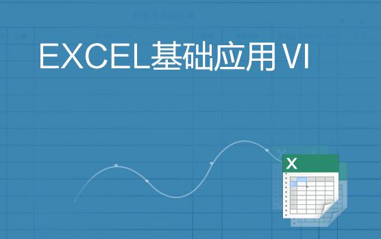 Excel基础应用 VI--数据筛选高级操作实例