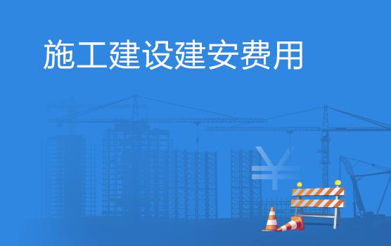 房地产项目施工建设环节之建安费用财税处理