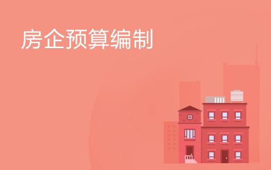 房地產行業預算編制最佳實踐
