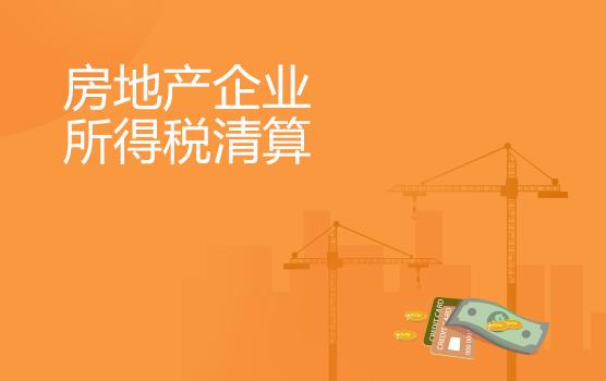 房地产企业清算?#26041;?#28041;税分析:企业所得税