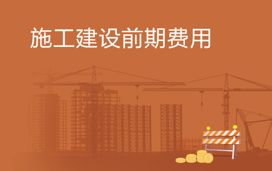 房地产项目施工建设环节之前期费用财税处理