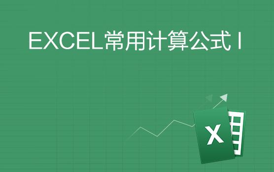 Excel財務常用計算公式匯總 I