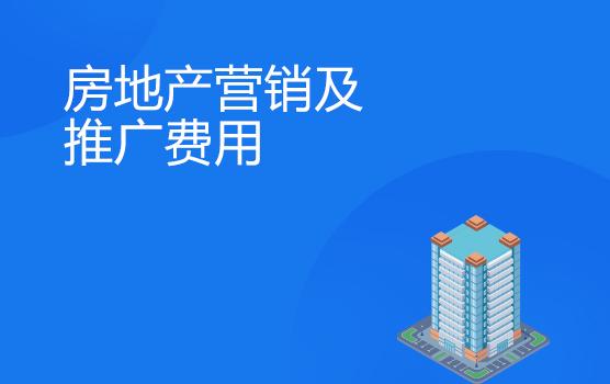 房地產營銷設施及手段涉稅分析