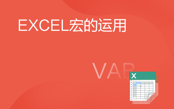 Excel中的宏與VBA