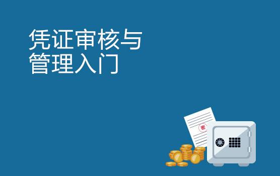 财务凭证审核与管理