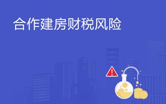 房地產企業合作建房之財稅風險防控