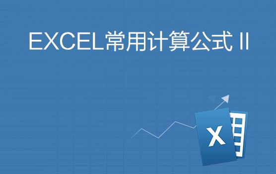 Excel財務常用計算公式匯總 II