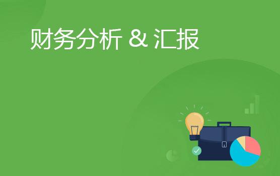 快速透析财务数据,有效汇报支持决策(广州站)