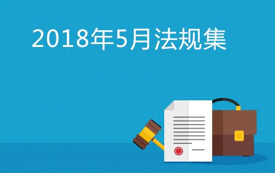 2018年5月重点税政法规集