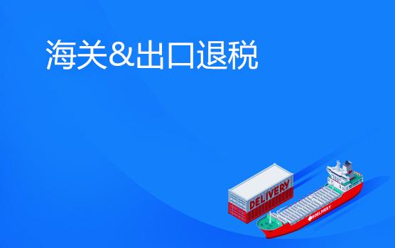 海关与出口退税相关新政梳理与答疑会