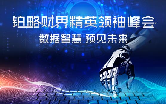 2018首届铂略财界精英领袖峰会—数据智慧,预见未来