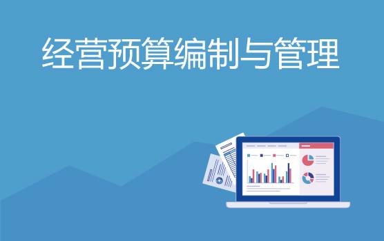 企业经营预算的编制与管理流程精解(西安)