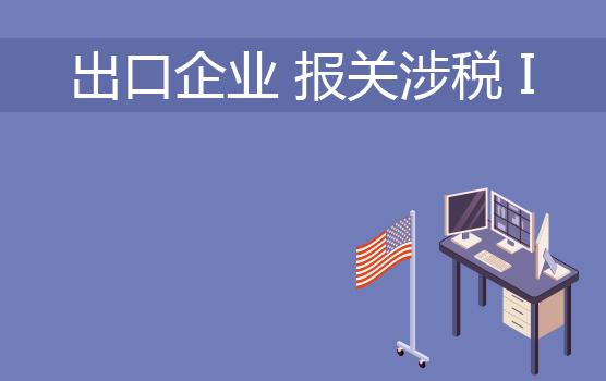 出口企業報關中的熱點稅務問題處理 I