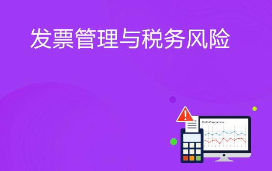征管新時代,發票管理如何助力企業稅務風險防范(廣州站)