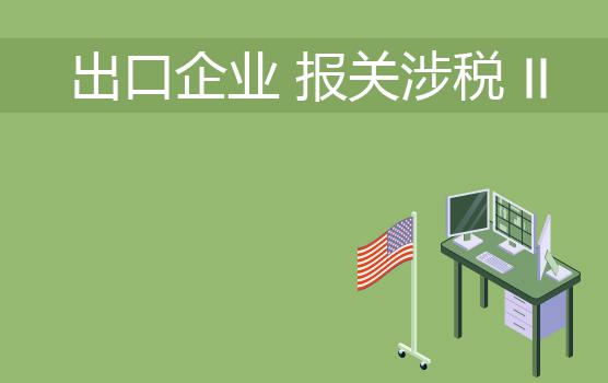 出口企业报关中的热点税务问题处理 II