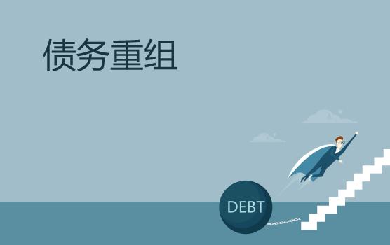 债务重组的税务与会计处理