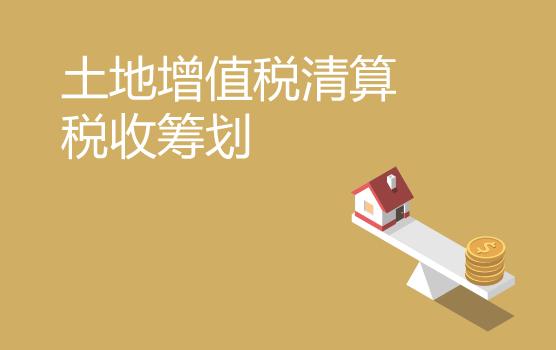"""""""后营改增时代""""土地增值税清算与税收筹划(长春)"""