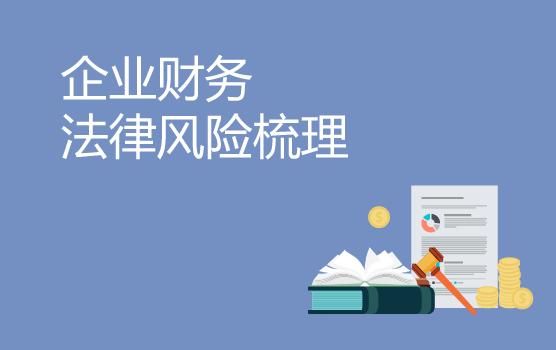 企业财务相关法律知识全梳理(西安)