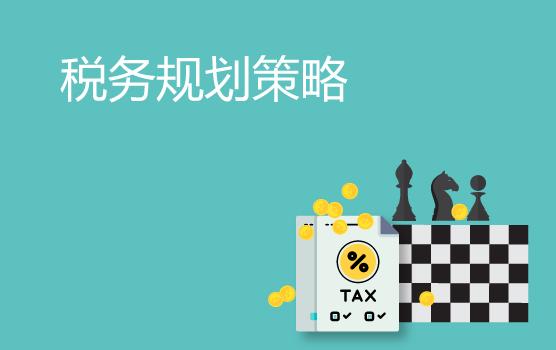 嚴征管形勢下,企業的稅務規劃新思路(北京)