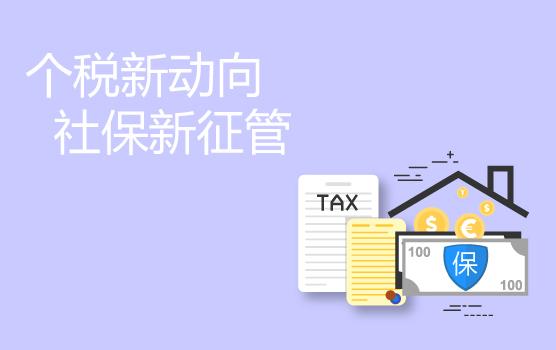 """个人所得税与社会保险新征管""""双靴落地""""对企业的影响"""