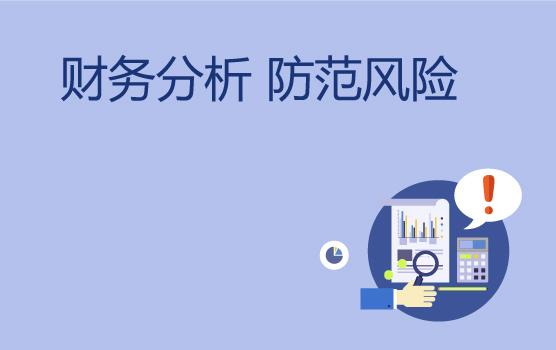 優化財務分析,助力經營決策(上海站)