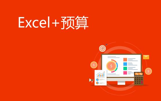Excel在预算管理中的作用(上海站)