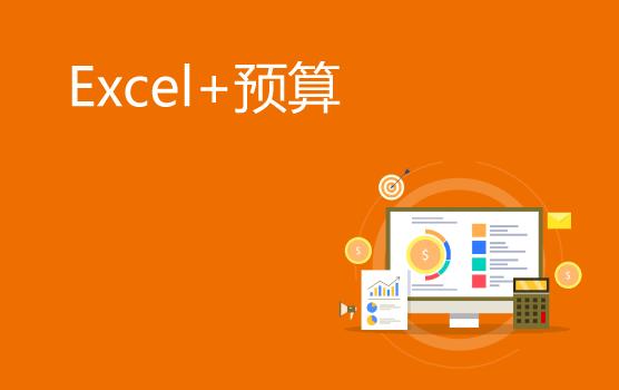 Excel在預算管理中的作用(蘇州站)