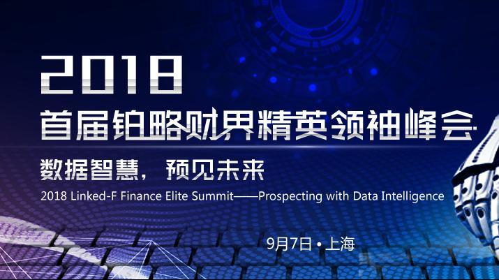 """""""数据智慧,预见未来""""2018首届铂略财界精英领袖峰会圆满举办!"""