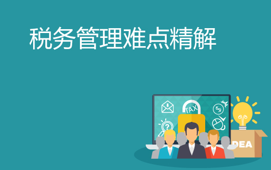 税务征管新格局下,企业税务管理难点应对秘笈(上海站)