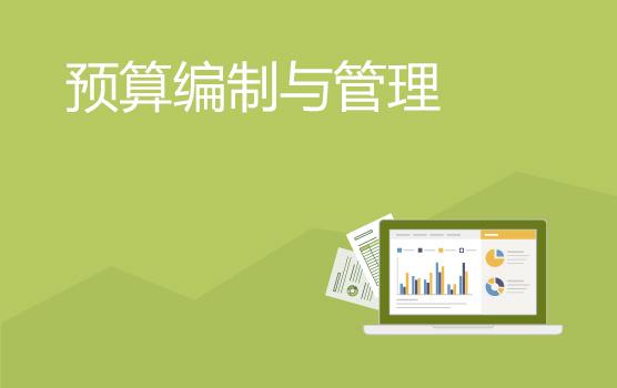 基于戰略的全面預算與經營管理(南京)