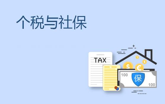 个税与社保新征管下如何防控企业与个人税务风险(大连)