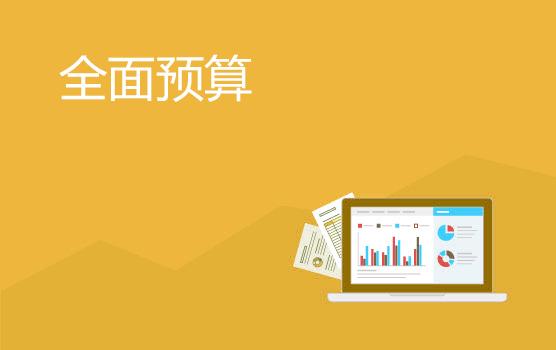 基于战略绩效的全面预算编制与管理方略(哈尔滨)