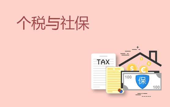 新個稅+新社保征管機制,財務和HR如何防控企業和個人的稅務風險