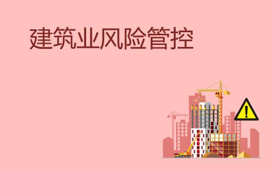 建筑業最新財稅政策與常見風險管控(太原)