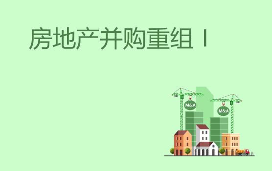 系统梳理房地产企业并购中的税务筹划难重点 I