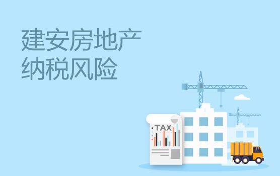 建安房地产企业关键流程纳税风险与稽查应对(青岛)
