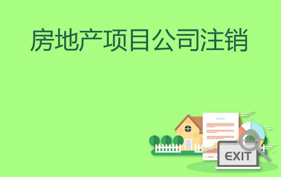 房地产项目公司注销的财税风险