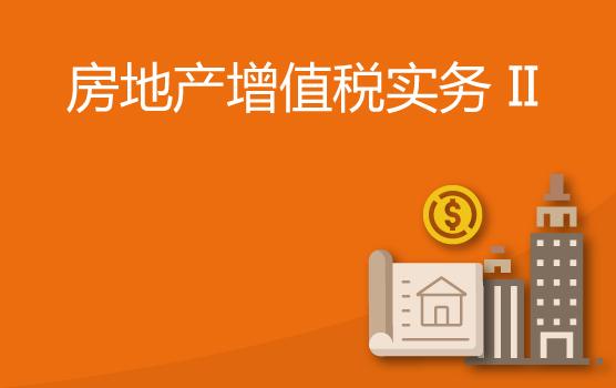 房开企业增值税纳税实务 II