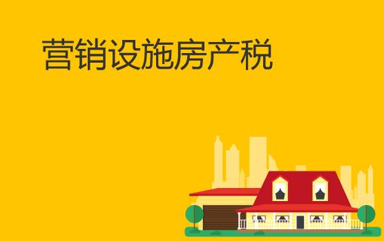 房地产项目营销设施(售楼处)房产税实务