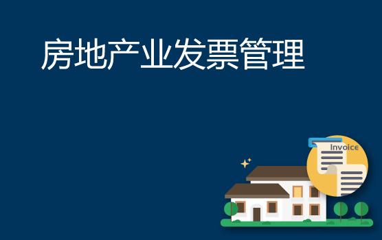 房地產企業增值稅發票管理實務